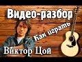 Видео разбор Группа крови-Кино(Виктор Цой) видеоурок на гитаре для начинающих Без БАРРЭ,как играть