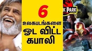 Kabali's world Record like a Hollywood Movie & tough Competition
