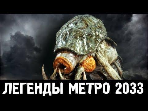 КРЕВЕТКА —  ЛЕГЕНДЫ «МЕТРО 2033»