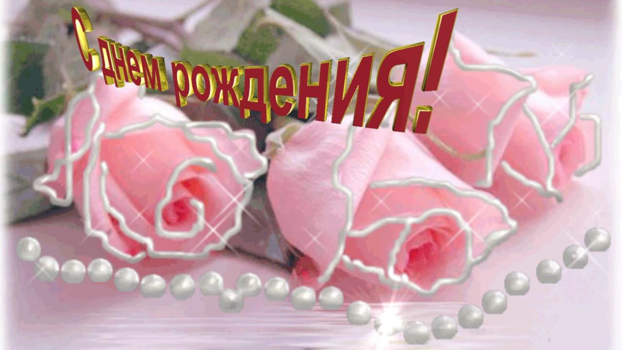 Поздравления очень красивое с днем рождения женщине 68