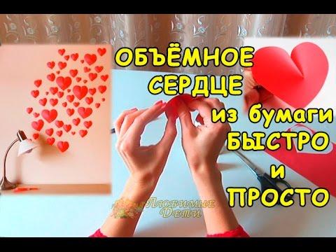 Сердечки своими руками из бумаги быстро просто и красиво