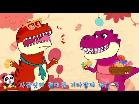 공룡동요 사탕을 좋아하는 티라노 사탕맛이 달콤하면 웃어봐 사탕맛이 새콤하면 눈 깜빡 맵다면 혀를 쭈 욱 베이비버스 사탕동요