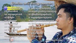 Download Lagu Chhay Virakyuth Old Song, Chhay Virakyuth Song Non Stop, Khmer Old Song Gratis STAFABAND