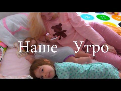 Мое утро! С двумя детьми) Совместно с Ириной Соковых)
