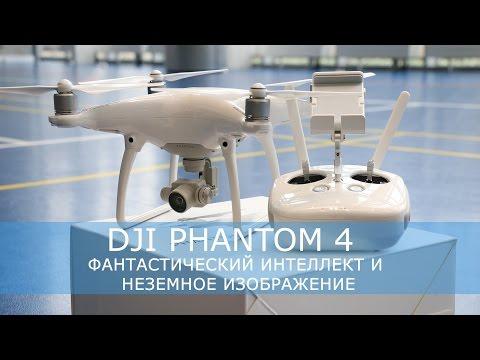 DJI Phantom 4 – фантастический интеллект и неземное воображение