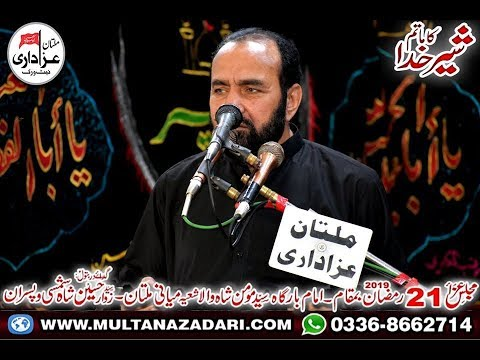 Zakir Agha Ali Hussain Qumi I Majlis 21 Ramzan 2019 I ImamBargah Syed Momin Shah Shia Miani Multan