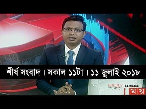 শীর্ষ সংবাদ | সকাল ১১টা | ১১ জুলাই ২০১৮ | Somoy tv News Today | Latest Bangladesh News