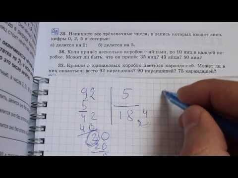 Задача №37. Математика 6 класс Виленкин.