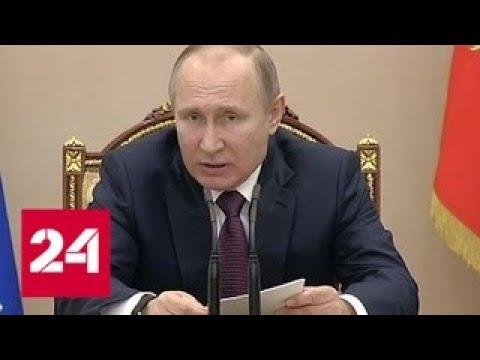Владимир Путин: России необходимо существенно обновить пограничную политику - Россия 24