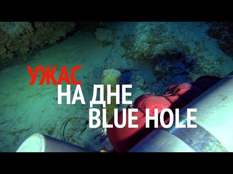 УЖАС НА ДНЕ BLUE HOLE | 114 м ГЛУБИНА | БЕЗОПАСНОСТЬ ПОД ВОДОЙ