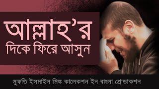 Turn Back To Allahᴴᴰ ┇আল্লাহর দিকে ফিরে আসুন ┇ Bangla Subtitle ┇ Mufti Menk ┇