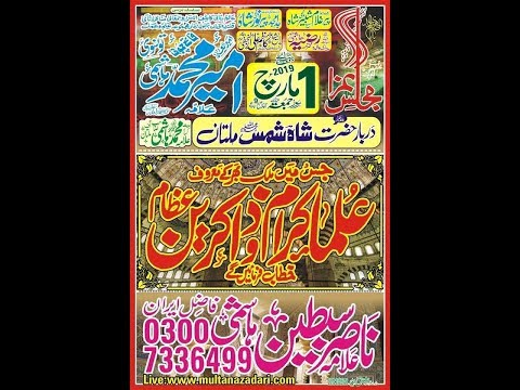 Live Majlis | 1 March 2019 I Bani e Majlis I Allama Nasir Sibtain Hashmi |  Darbar Shah Shams Multan