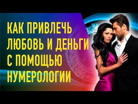 Как привлечь любовь и деньги с помощью нумерологии | Нумерология любви | Ольга Герасимова