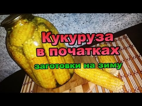 Кукуруза консервированная в початках! Заготовки на Зиму! / Canned corn on the cob!