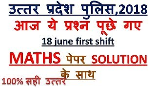 UP POLICE 2018 MATHS SOLUTION आज के पूछे गए प्रश्न 18 JUNE FIRST SHIFT 2018 MATHS SOLUTION