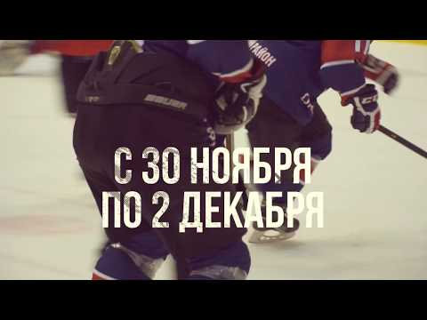 С 30 ноября по 2 декабря Первенство ХМАО-Югры по хоккею среди мужских команд, г.Нижневартовск