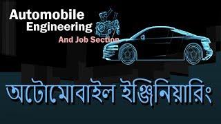 অটোমোবাইল ইঞ্জিনিয়ারিং | Automobile Engineering  Job Section By Student Careers 2019