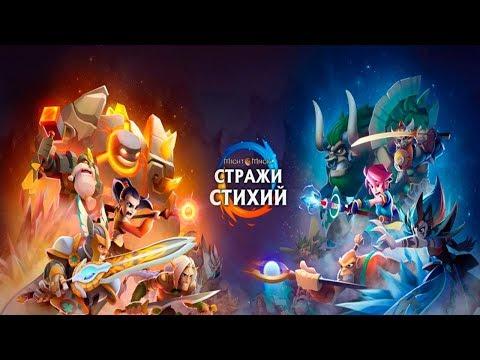 Might & Magic: Стражи стихий Эпические сражения Детское игровое видео Let's Play