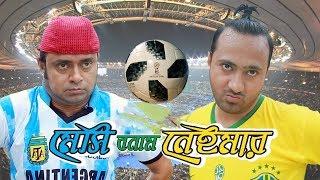 Messi Vs Neymar | New Bangla Natok 2018 | Funny Natok Clips