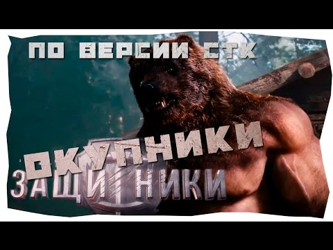 Окупники (Guardians Official Trailer - Superhero Movie) - 2017 трейлер по версии СКТ