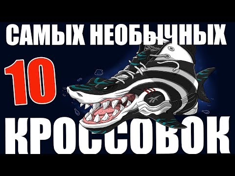Топ 10 самых странных баскетбольных кроссовок