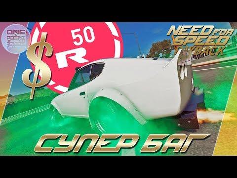 Need For Speed: Payback (2017) - ЛУЧШИЙ БАГ НА ДЕНЬГИ.ЖЕТОНЫ.УКРАШЕНИЯ!