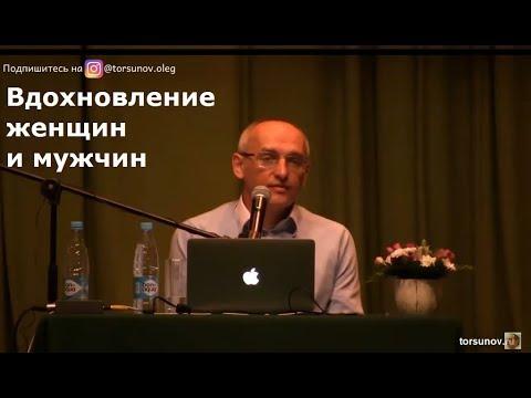 О.Г.  Торсунов  Вдохновление женщин и мужчин