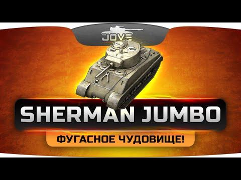 Фугасное Чудовище! (Обзор M4A3E2 Sherman Jumbo)