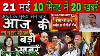 Today breaking news,19 मई के मुख्य समाचार,aaj ka taja khabar,aaj shmachar,PM Modi,SBI,Bank,news live