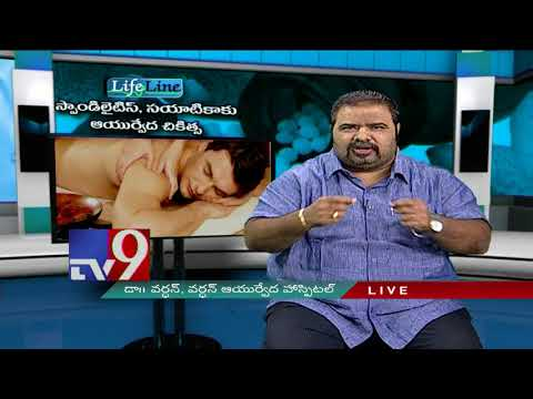 Lumbar Spondylosis || Ayurvedic Treatment || Life Line - TV9