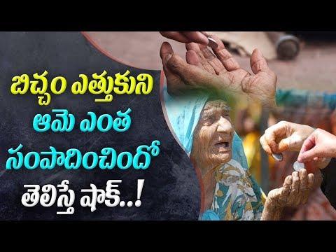 బిచ్చం ఎత్తుకుని ఆమె ఎంత సంపాదించిందో తెలిస్తే షాక్ | ABN Telugu