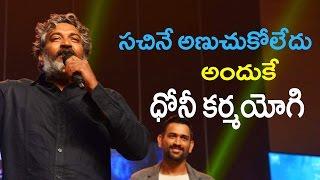 Director SS Rajamouli Extraordinary Speech at MS Dhoni Telugu Movie Audio Launch - Chai Biscuit