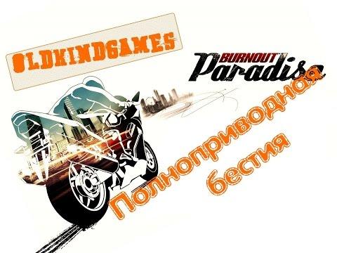 Прохождение Burnout Paradise #4 ( Полноприводная бестия )