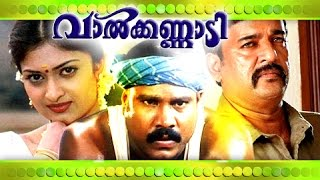 Malayalam Full Movie | Valkkannadi |new Malayalam Movie