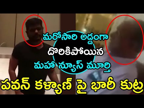 Maha News Murthy False Allegations on Pawan Kalyan Again || SM TV