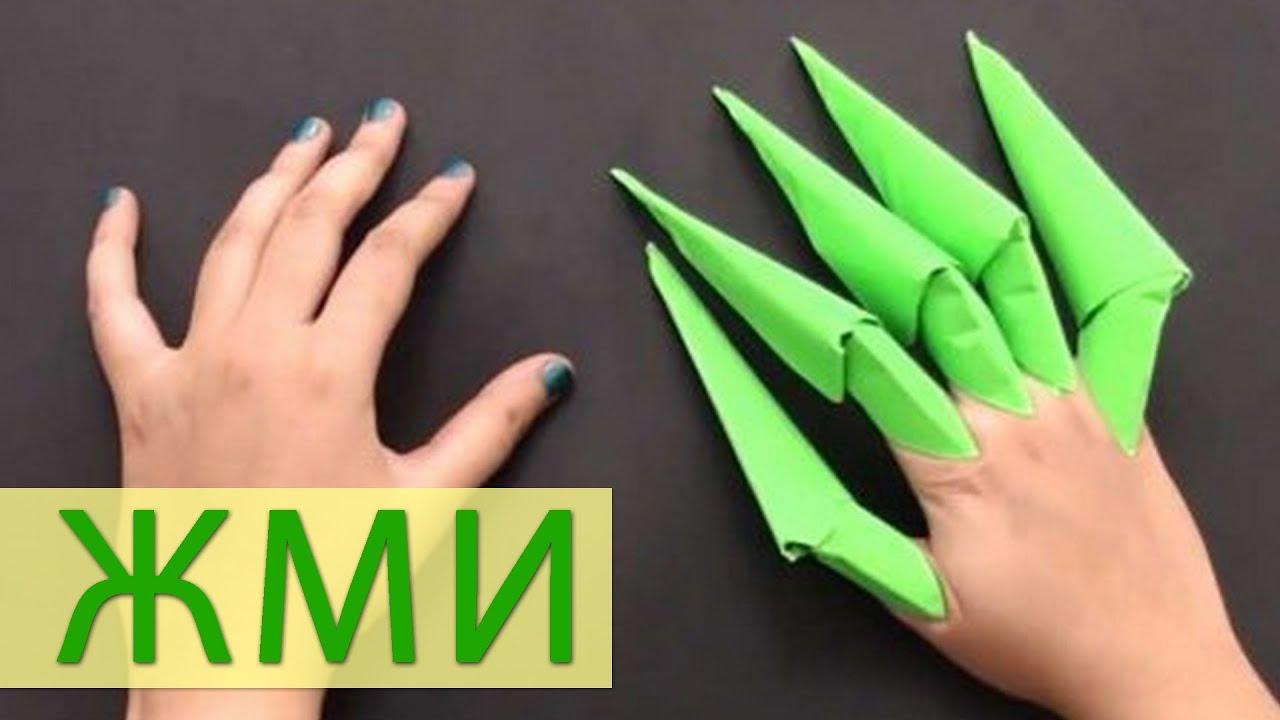 Как сделать руки своими руками видио 101