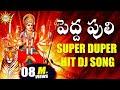 Nuvv Pedda Puli Nekkinammo Video Song || Telangana Folk Songs