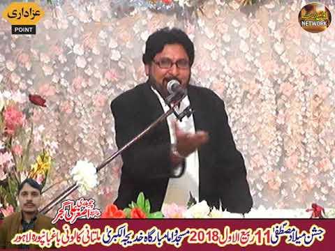 Zakir khusar kaliyar  mehfil milad mustafa .S. 11 rabi-ul-awal 2018 bagwan pura lahore