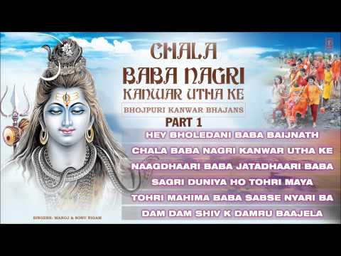 Bhojpuri Kanwar Bhajans 1 Sonu Nigam Full Audio Songs Juke Box...