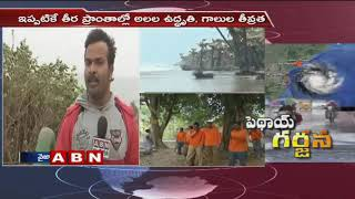 AP Coastal Districts Put on High Alert as Cyclone Phethai Closes in | Pethai Cyclone Updates