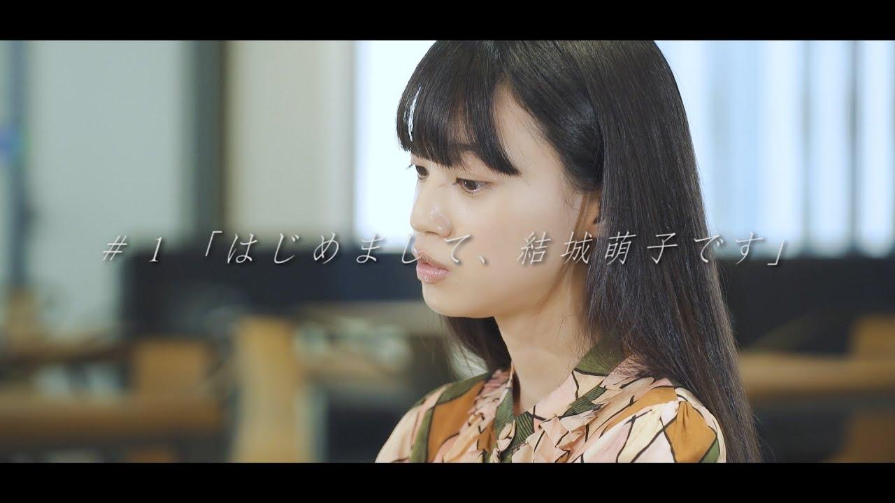 結城萌子 - ショートヒストリー映像 第一話#1「はじめまして、結城萌子です」を公開 メジャーデビューシングルEP 新譜「innocent moon」2019年8月28日発売 thm Music info Clip