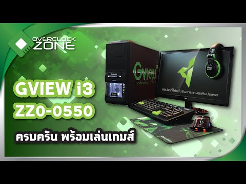 รีวิว Gview i3 ZZ0 0550 Gaming Computer : ครบครัน พร้อมเล่นเกมส์
