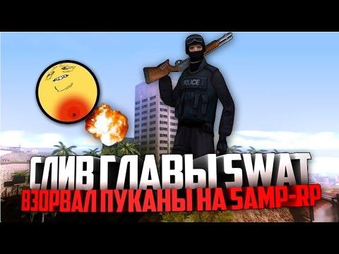 СЛИВ ГЛАВЫ SWAT - ВЗОРВАЛ ПУКАНЫ ЗАДРОТОВ SAMP-RP!