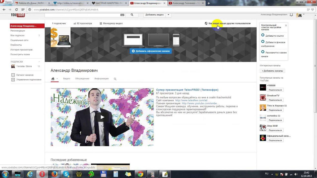 Как сделать канал на ютубе YouTube 69