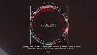 SILENT CITY - КРЪГОВРАТ/KRUGOVRAT (prod.by RIMO) (AUDIO)
