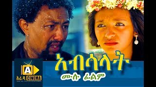 አብሳላት Absalat - Ethiopian Movie 2018