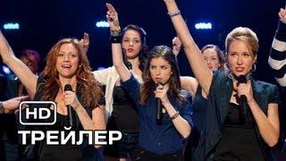 Идеальный голос. Русский трейлер