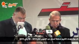 يقين | كلمة محمد عبد القدوس فى حفل روزل يوسف لتكريم مسابقة أحسان عبد القدوس لعام 2014