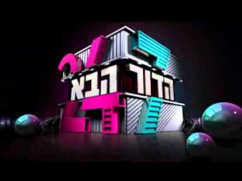 הדור הבא 24/7 בערוץ 10 החל מראשון הקרוב! ה-26.06.2011