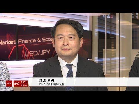 KHC[1451]東証2部 IPO